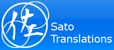 Sato Translations